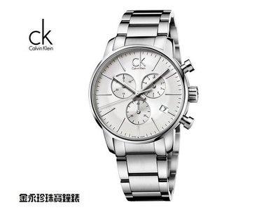 金永珍珠寶鐘錶*CK手錶Calvin ...
