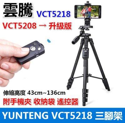 現貨 VCT5218腳架  手機/相機 腳架 雲騰 自拍腳架 相機架 三腳架 直播腳架 鋁合金 自拍神器 5218