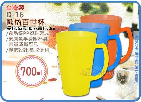 =海神坊=台灣製 D-16 歐岱百世杯 塑膠杯 冷飲杯 茶水杯 口杯 手把杯 茶杯 水杯 單把 700ml 42入免運