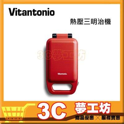 含稅公司貨 Vitantonio 厚燒熱壓三明治機 800w 番茄紅
