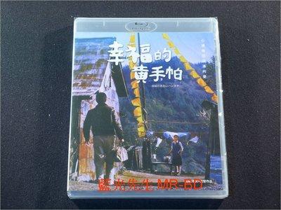 [藍光先生BD] 高倉健 : 幸福的黃手帕 The Yellow Handkerchief 數位修復版 ( 台版全新 )
