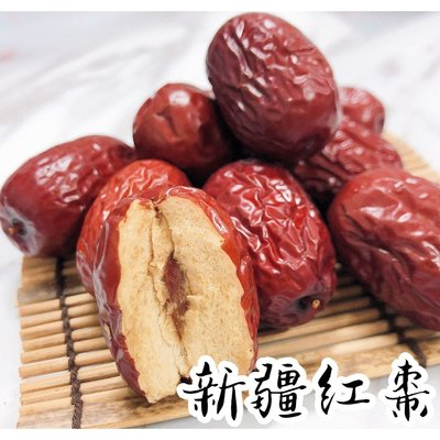 愛饕客【新疆紅棗】300g*大顆籽小口感紮實,好吃的,有甜唷!不會吃起來圃圃的~