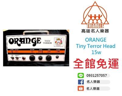 【名人樂器全館免運】公司貨 ORANGE Tiny Terror Head 15w 音箱頭