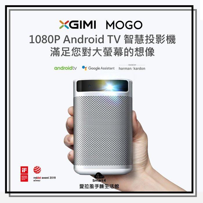 【愛拉風│台中藍芽喇叭耳機專賣店】XGIMI 攜帶式智慧投影機 MoGo Pro Android TV 小型電影院 露營