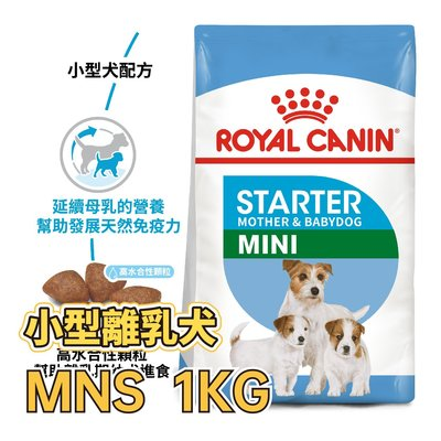 ✪第一便宜✪ ROYAL CANIN 法國皇家 MNS / PRBA30 小型離乳犬 1KG / 1公斤 幼犬 犬糧