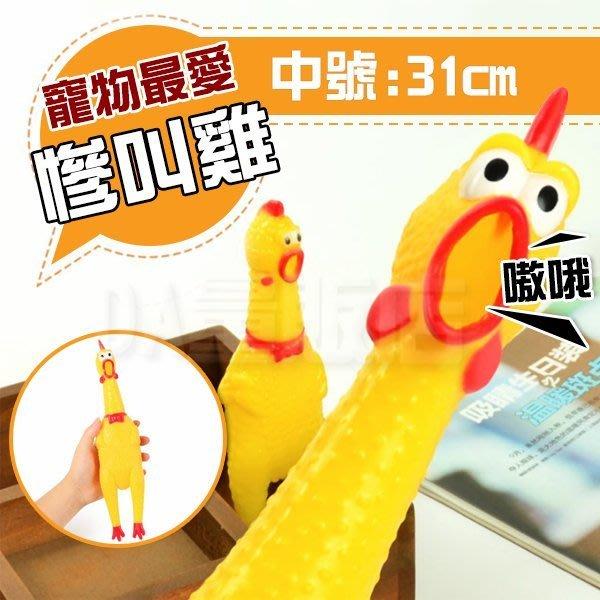 31cm 慘叫雞 尖叫雞 鬼叫雞 爆笑雞 黃色雞 怪叫火雞 悲慘雞 整人雞(V50-1794)