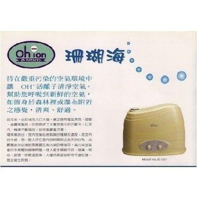 OHION  珊瑚海 負離子空氣發生器 加濕器 負離子空氣清淨機 (JC-001)