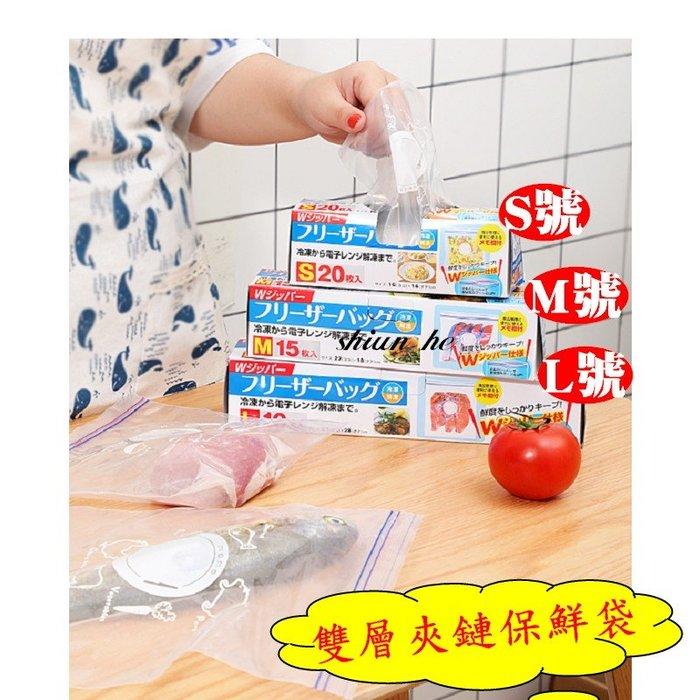 日本大和密封保鮮袋 雙層夾鏈保鮮袋 雙層夾鏈密封袋 盒裝保鮮袋 蔬果保鮮袋 主婦必備 廚房用品 食物保鮮袋 副食品冷凍袋