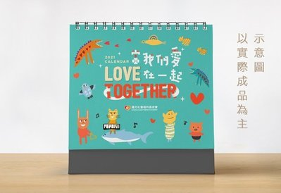 【公益拍賣】2021年小陽光桌曆-當我們愛在一起 (預購中,11/12後陸續出貨)
