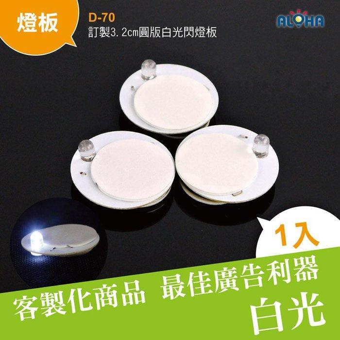 LED 燈珠 廣告板【D-70-6】長達60天 3.2cm圓版白光閃燈板(4個一包)  燈籠元宵燈會 DIY組裝
