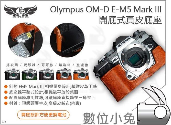數位小兔【TP Olympus OM-D E-M5 Mark III 開底式真皮底座】相機包 相機套 皮套 開口底座