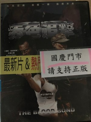 國慶@69999 DVD 有封面紙張【赤色追擊】全賣場台灣地區正版片