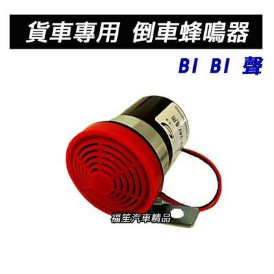 【福笙汽車精品】 貨車 12V / 24V 通用 倒車蜂鳴器 / 打倒車檔自動發出 BI BI 聲