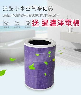 小米家 空氣清淨機 2S 2代 PRO版 空氣 原廠濾芯同材質 除菌版 除PM2.5 除塵螨 除霉菌 椰殼活性碳濾網
