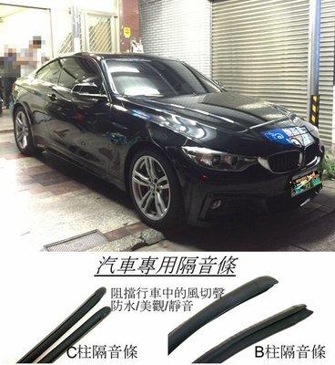 BMW 428  專用 B柱隔音條(AX007)+前車門下方膠條 防水防塵 汽車隔音條  套裝組合 台中市
