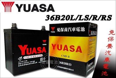 【優選電池】YUASA 湯淺 汽車電池 36B20L 36B20R 36B20LS 36B20RS CMFII 免保養