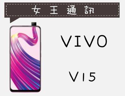 【女王通訊】Vivo V15 攜碼 亞太電信【壹網打勁】月租396(30)