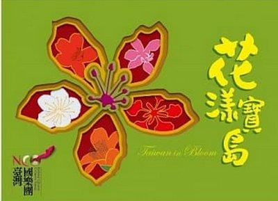 花漾寶島 Taiwan in Bloom(2CD) / 臺灣國樂團 NCO---MU190001