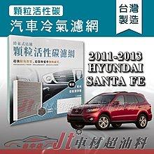 Jt車材 - 蜂巢式活性碳冷氣濾網 - 現代 HYUNDAI SANTA-FE 2011-2013年 附發票