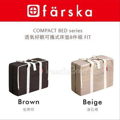 ✿蟲寶寶✿【日本farska】透氣好眠 輕巧可攜帶床墊 嬰兒床墊 8件組 FIT 2色可選