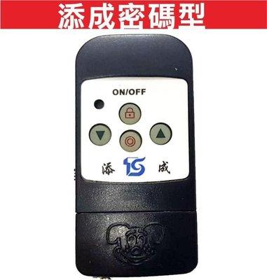 {遙控達人}添成密碼型 自行撥碼 發射器 快速捲門 電動門遙控器 各式遙控器維修 鐵捲門遙控器 拷貝