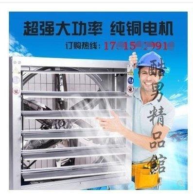 負壓風機 工業排風扇強力大功率廠房靜音排氣扇養殖 抽風機 1380
