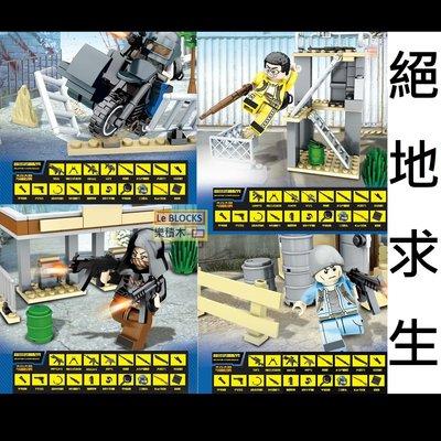 樂積木【預購】迪龍 D196 絕地求生 四款一組 武器眾多 非樂高LEGO相容 積木 軍事 特警