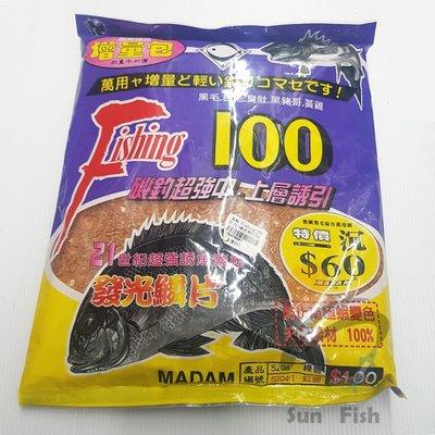 《三富釣具》滿點 MADAM Fishing100(沉)磯釣餌 5204