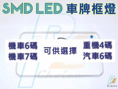 R+R SMD LED 機車7碼 車牌框燈 十色!牌照燈 雷霆 王BWS R CUXI MANY JBUBU JET S