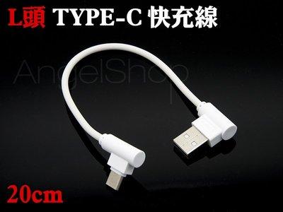 《天使小舖》行動電源好幫手 雙邊L頭 20cm TYPE-C充電線 快充線 傳輸線 (ASUS 華碩 typec參考) 台北市