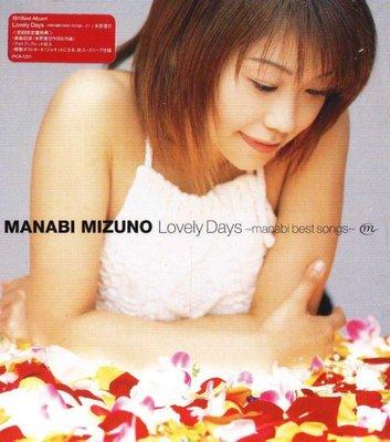 K - Manabi Mizuno 水野愛日 - Lovely Days-manabi best - 日版 - NEW
