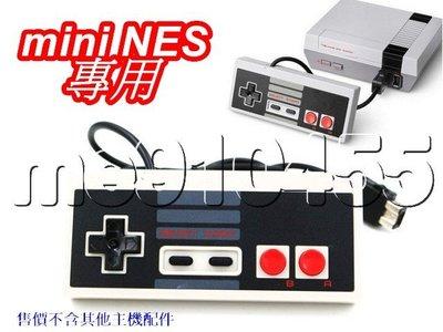 mini NES 有線手把 紅白機 NES手把 有線手柄 MINI NES 遊戲 手把 手柄 遊戲手把 有現貨