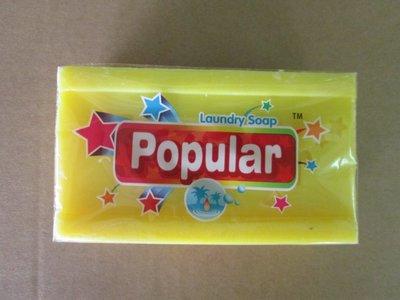 《水水百貨》Popular肥皂250克/天然棕櫚油香皂/泡辣去污皂(黃檸檬)