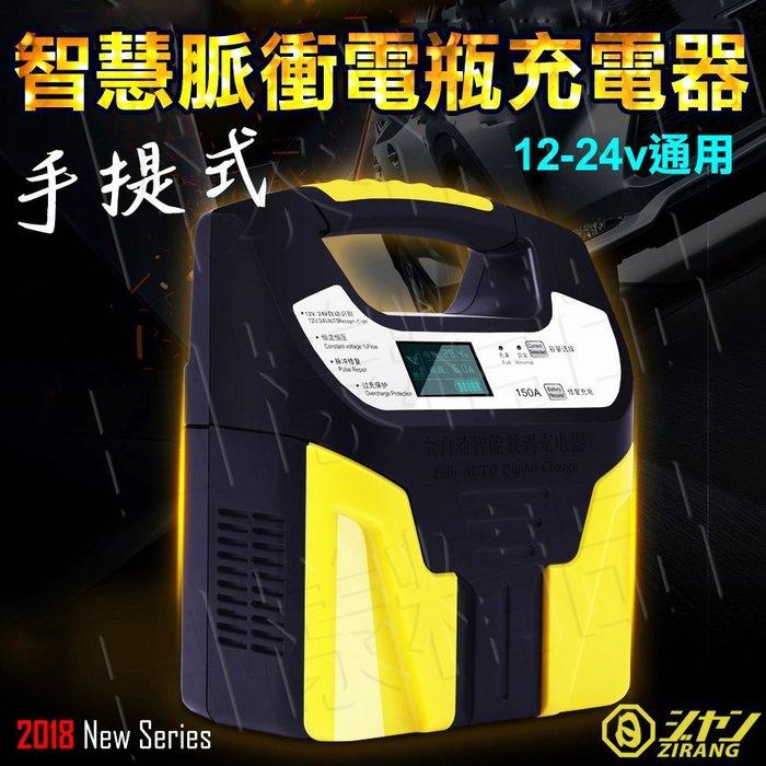 《日樣》汽機車電瓶智慧型脈衝充電器 手提式 自動修復 100AH 電瓶充電器 快充 LCD顯示 12V 24V 電霸