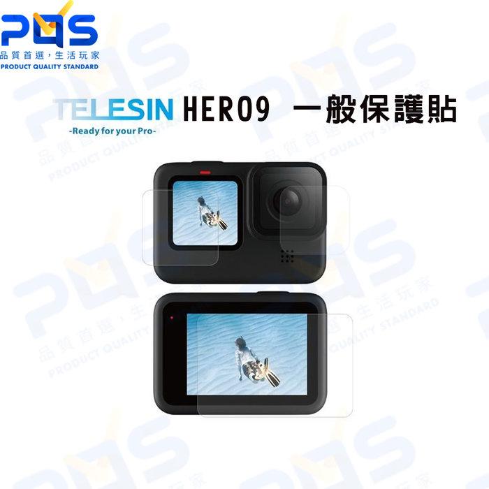 TELESIN HERO9 一般保護貼 (2入) GoPro 副廠周邊 螢幕保護 鏡頭保護 台南PQS