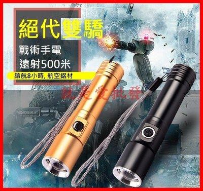 ~就是愛 ~ E~SMART Q5 LED變焦 強光手電筒 18650充電迷你家用帶磁鐵修車 A0041