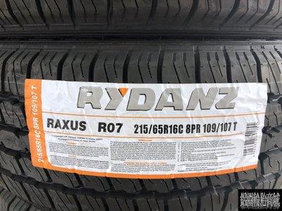 全新輪胎 RYDANZ 雷登 R07 215/65-16C (載重胎) T5 T6 專用