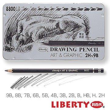 專家繪圖鉛筆 利百代LIBERTY~CB-8800 ~台灣製造,標準素描鉛筆 (鐵盒裝 12種硬度) 特價:84元