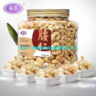 覓菓·w240級越南原味無鹽大腰果仁香酥熟腰果仁零食500g/罐裝