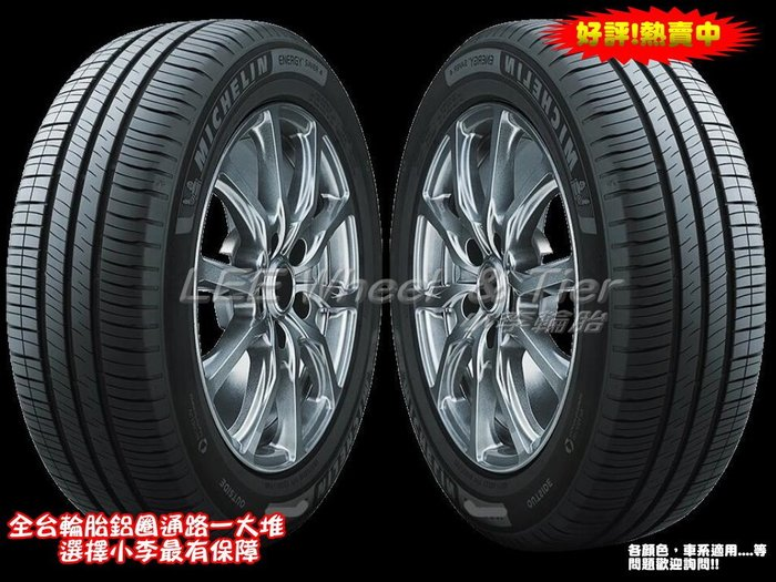 桃園 小李輪胎 米其林 ENERGY SAVER 4 195-65-15 全新 輪胎 舒適 靜音 耐磨 特價歡迎詢價