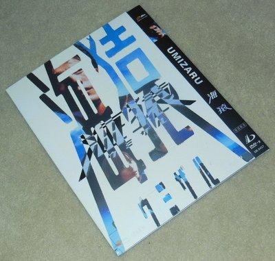 飛馳MART 海猿1/Umizaru (2004) 伊藤英明/加藤愛/香里奈DVD-下標後請通知結標!