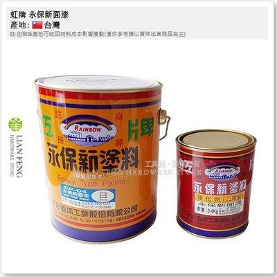 【工具屋】虹牌 永保新面漆 EP-04 白色 加侖裝 二液型 含硬化劑 EPOXY 1001 水泥 鋼管 工廠