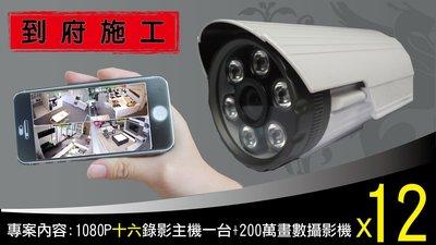 嵐新數位【app 手機監控】 安裝12隻2百萬畫數 紅外線攝影機+1080P 16路高清網路主機+4TB+240米線路