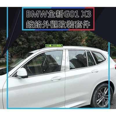 BMW全新G01X3全車外觀飾板 G01改裝 新X3改裝 G01X3改裝