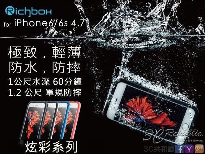 防水殼  贈 傳輸線 Richbox iPhone 6 6s 4.7 二代極致  防摔殼 手機殼 超薄 保護殼