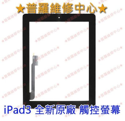 Apple iPad3 觸控螢幕 A1416 A1403 A1430 3G wifi版 黑 玻璃破裂 面板破裂