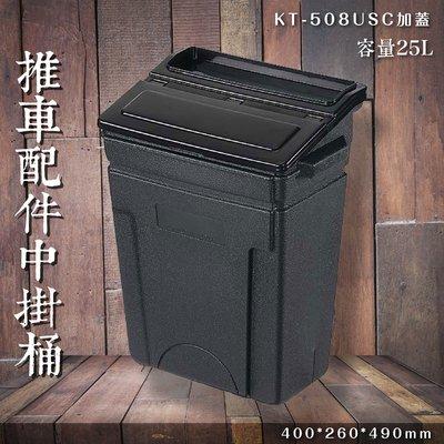 【限時特價】KT-508USC 加蓋中掛桶 25L 推車掛桶 餐車掛桶 服務車掛桶 回收 廚餘 置物 收納 集中 餐具桶