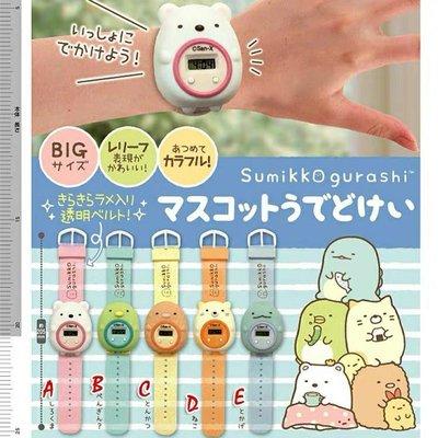 角落生物 企鵝&豬排 手錶 電子錶 扭蛋--現貨2款可選
