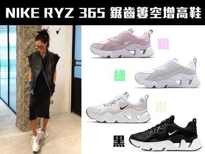【限時促銷免運】NIKE Air WOMEN'S RYZ 365 黑白 粉色 粉綠 米色 孫芸芸 網美 氣墊鞋 女生