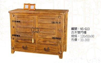 原木仿古雙門櫃 紋理有層次 古趣盎然 製較其他木質堅韌抗撞耐磨耐潮濕